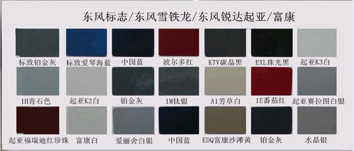 东风标志、东风雪铁龙、东风悦达起亚、富康汽车漆色卡