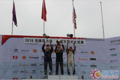 中国方程式大赛奖·FIAF4中国锦标赛珠海站颁奖台