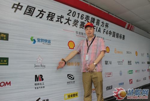 明邦化工助力2016年中国方程式大奖赛