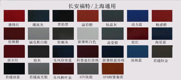 长安福特、上海通用汽车漆色卡