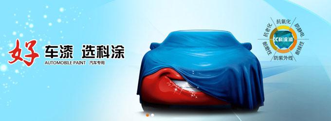 汽车漆品牌
