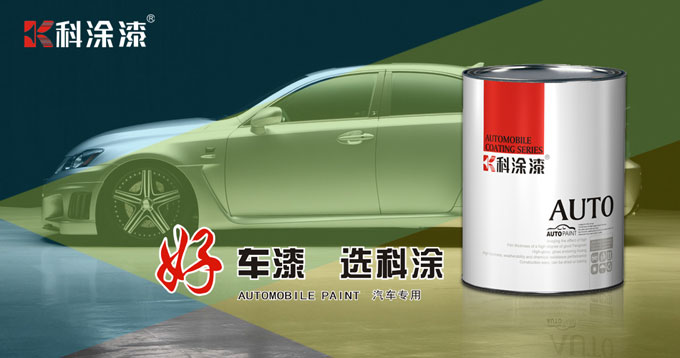 汽车油漆品牌