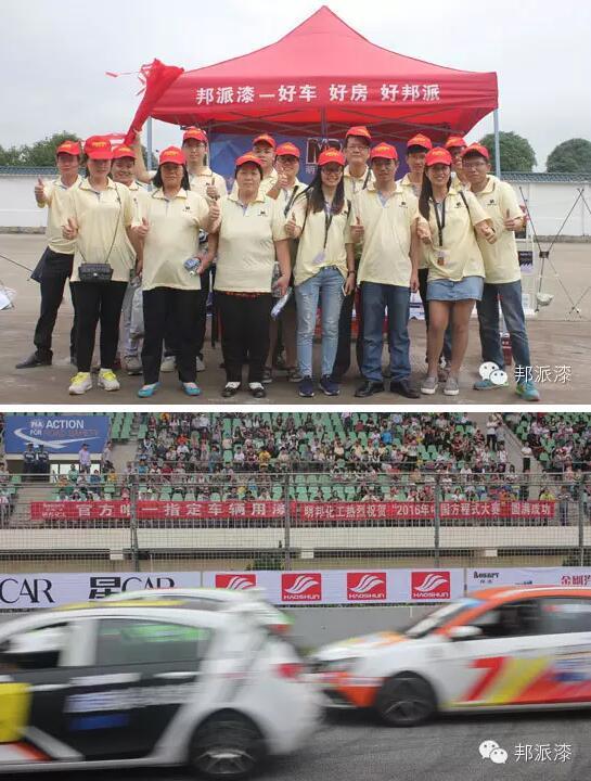 威尼斯8881366赞助中国方程式大赛